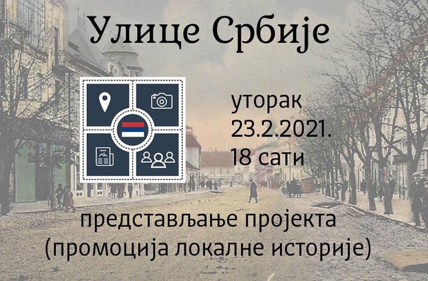 projekat ulice srbije, udruzenje pansej, promocija projekta ulice srbije