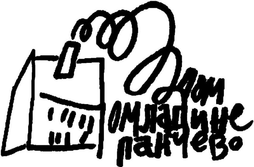 skola crtanja dom omladine pancevo