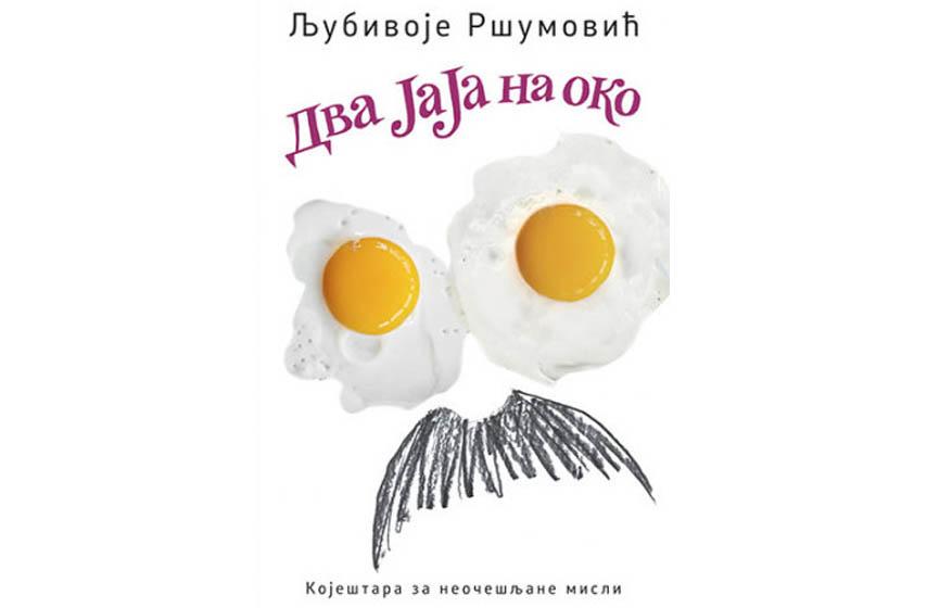 ljubivoje rsumovic, ljubivoje rsumovic dva jaja na oko