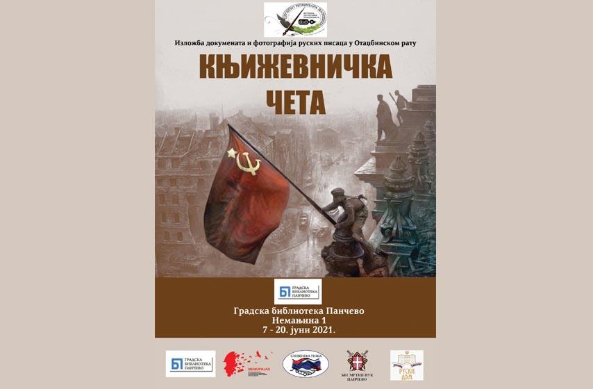 nedelja ruskog filma u pancevu, izloba knjizevna ceta