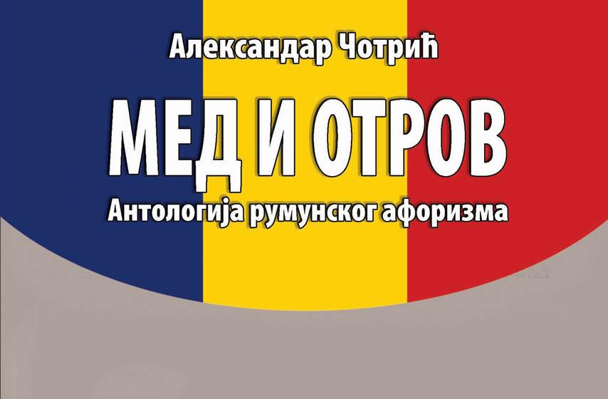 Aleksandar Čotrić, aforizmi, aforizma, aforizam, kultura, najnovije vesti