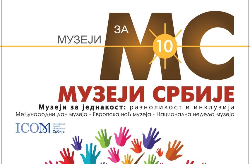 noc muzeja 2020, narodni muzej Pancevo