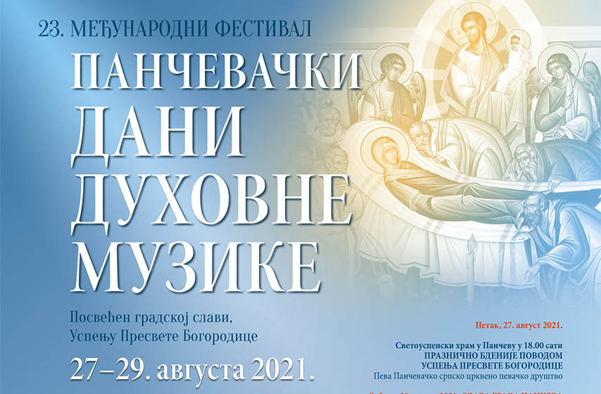 pancevacki dani duhovne muzike