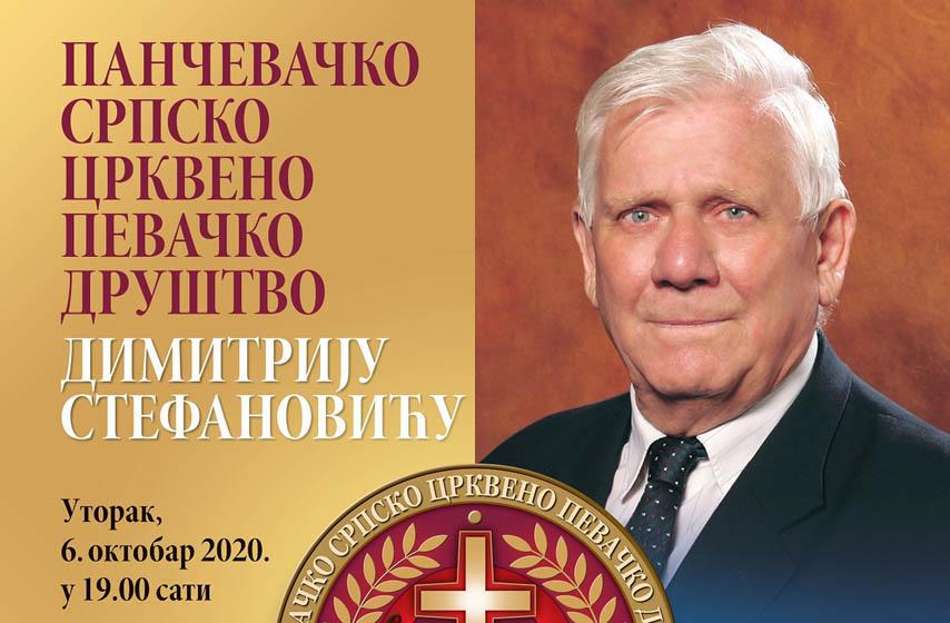 PSCPD, Dimitrije Stefanović, narodni muzej Pančevo, svečanost