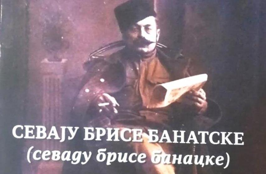 knjiga sevaju brise banatske, gordana bajkalazina jovanov