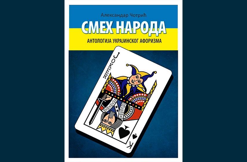 aleksandar cotric, antologija ukrajinskog aforizma na srpskom jeziku