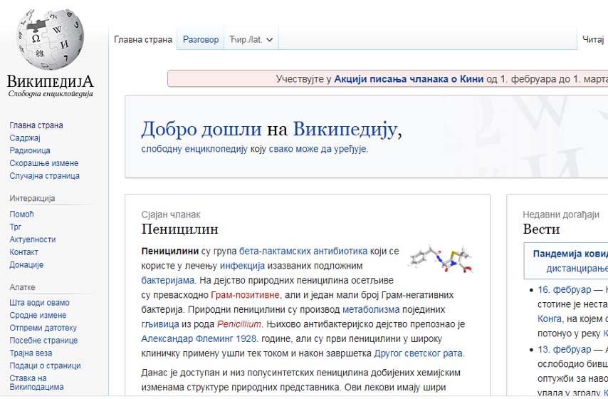 wikipedia na srpskom