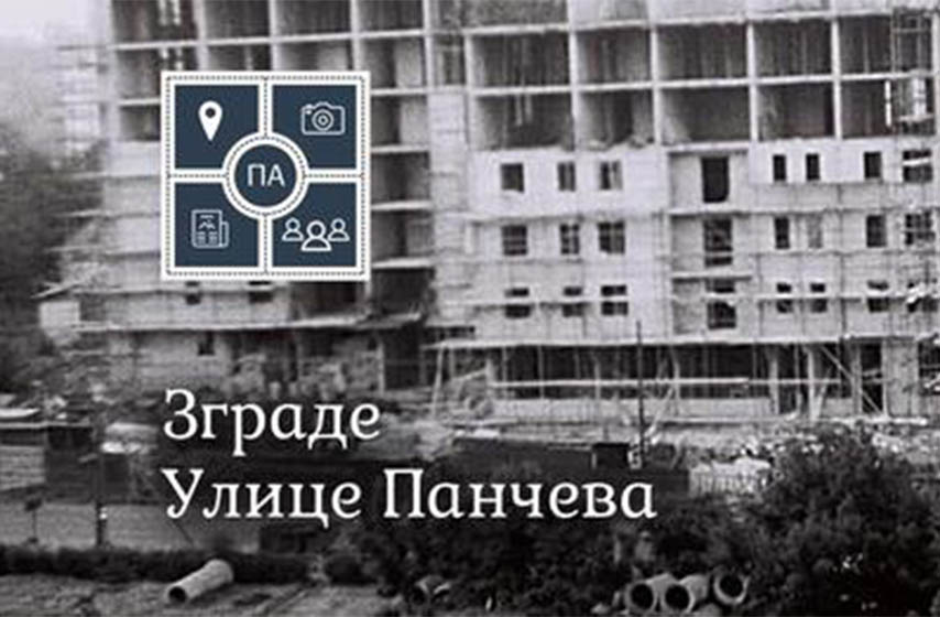 udruzenje pansej, projekat ulice panceva, zgrade